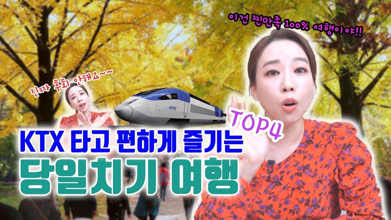 """KTX 당일치기 여행지 추천 2탄 TOP4 """"기차타고 하루여행코스로 가볼만한 가을여행"""""""