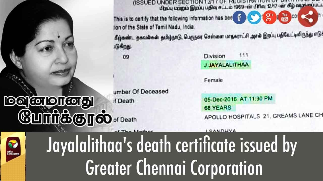Watch jayalalithaas death certificate issued by greater chennai watch jayalalithaas death certificate issued by greater chennai corporation aiddatafo Gallery