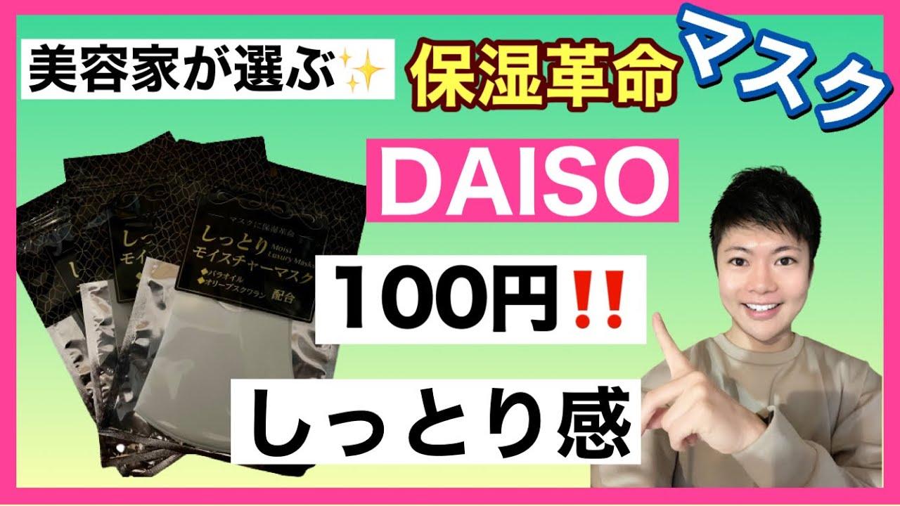 【DAISOで買える】美容家が選ぶNo.1潤いマスク