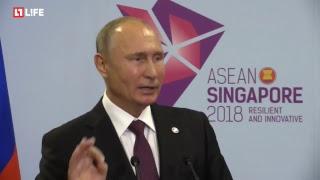 Путин об итогах саммита в Сингапуре