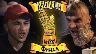 Download ДАЙ ЛЕЩА 3 СЕЗОН ФИНАЛ: Эльдар Джарахов VS Илья Прусикин Mp3 and Videos