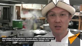Как приготовить кыргызский чучук