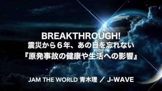 #jamtheworld 震災から6年、あの日を忘れない『原発事故の健康や生活への影響』 20170310