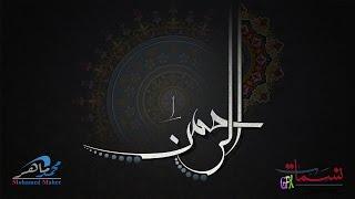 تصميم اسم الله الرحمن