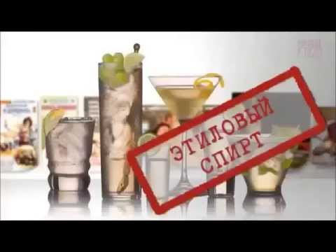Алкоголь - паразиты - ГОСТ