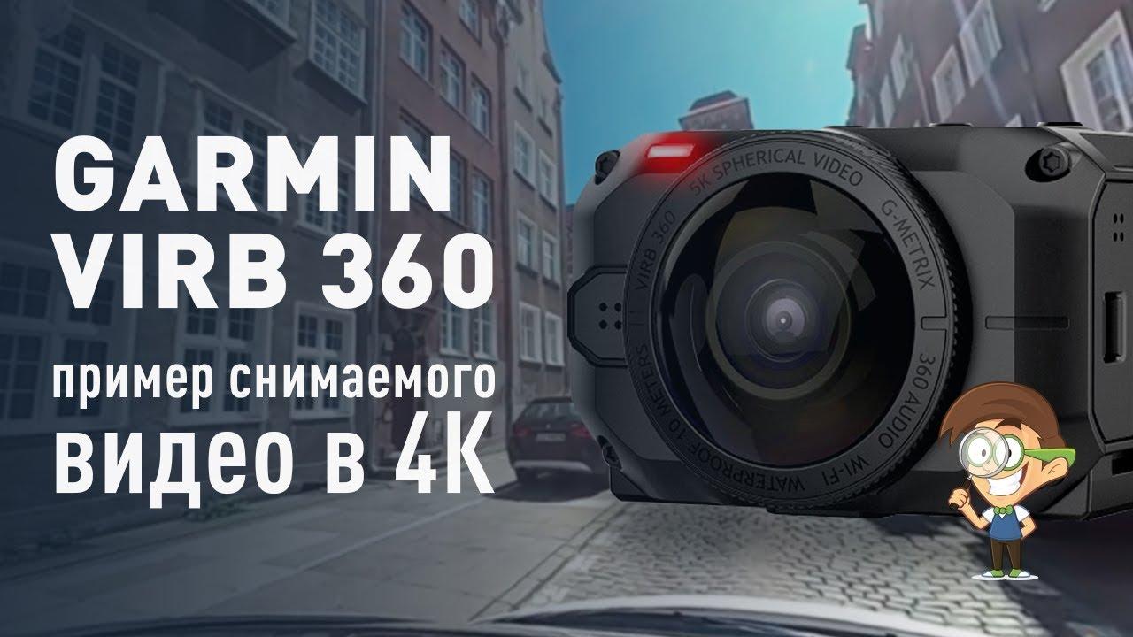 Garmin VIRB 360 - пример снимаемого видео в 4К, виртуальное (VR) путешествие по Гданську
