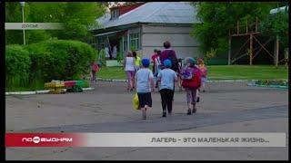 Оздоровительный отдых детей в летних лагерях в Иркутской области начнётся 20 июня