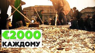2000 евро в месяц каждому гражданину — любопытная инициатива в Швейцарии