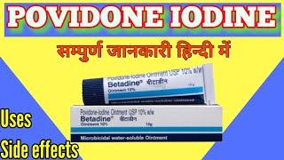 Povidone iodine ointment (हिन्दी मे) uses, side effects, MediTalks # 25