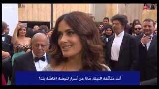 بالفيديو: إيلاف تلتقي سلمى حايك على السجادة الحمراء من إفتتاح فيلمها