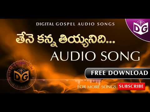 Tene Kanna Tiyyanainadhi Naa Audio Song || Telugu Christian Audio Songs || Digital Gospel