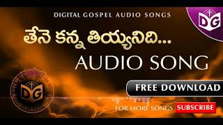 Tene Kanna Tiyyanainadhi Naa Audio Song || Telugu Christian Audio Songs || Digital Gospel