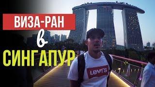 Виза-ран с Бали через Сингапур | Марина-Бэй