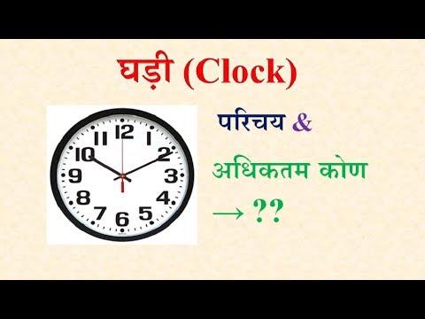 R - 10.1  घड़ी  (Clock) - Reasoning