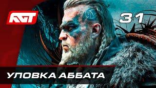 Прохождение Assassin's Creed: Valhalla — Часть 31: Уловка аббата смотреть онлайн в хорошем качестве бесплатно - VIDEOOO