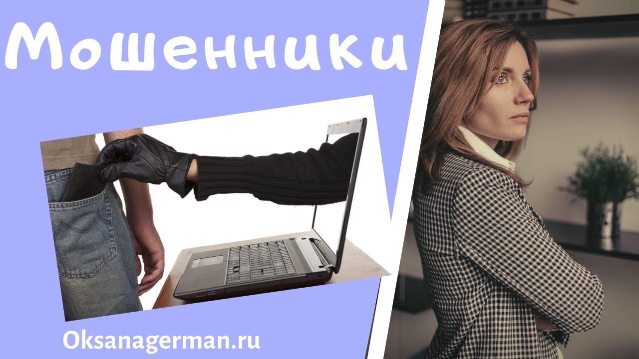 Оксана Герман - Мошенники. Как не попасться мошенникам