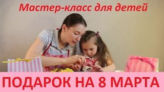 видео мастер классы для детей на 8  марта