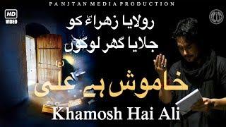 تاريخى نوحه خاموش على (ع) | Asif Raza Khan