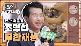 [#58번가맛집] 규라인 신입회원 #조명섭... 힛트곡…