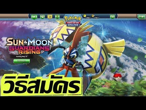 วิธีสมัครเกมการ์ดโปเกม่อน+ดาวน์โหลดเกม Pokémon Trading Card Game Online