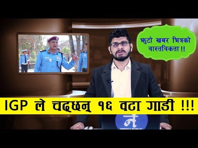 IGP ले चढ्छन् १६ वटा गाडी !!! झुटो खबर भित्रको वास्तविकता !! l Suraj DG Khanal