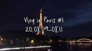 [여행VLOG] 5탄_ 유럽여행 중 파리에 도착하다. …