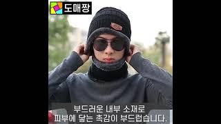 도매짱 털모자+넥워머 세트