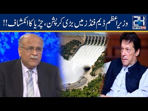 Dam Fund Or Fraud Fund? Najam Sethi Explains
