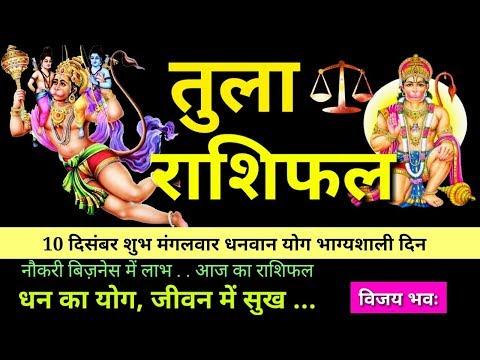 Tula Rashi | Aaj Ka Tula Rashifal | Tula Aaj 10 December 2019 जय माता दी