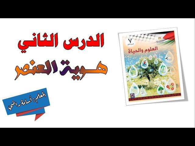 هوية العنصر - العلوم والحياة - الصف السابع الأساسي - المنهاج الفلسطيني الجديد 2018