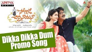 Soggade Chinni Nayana || Dikka Dikka Dum Promo Song || Nagarjuna, Ramya Krishnan, Lavanya Tripathi