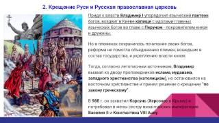 видео 2. КИЕВСКАЯ РУСЬ (Х – ХII ВВ.)
