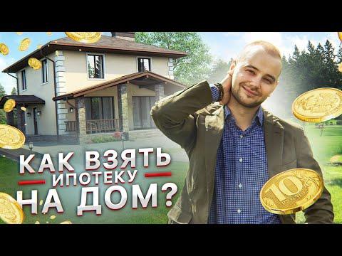 🏡 Ипотека на частный дом. Как получить ипотеку на строительство загородного дома?