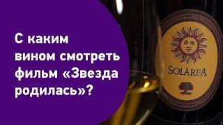 С каким вином смотреть фильм «Звезда родилась»?