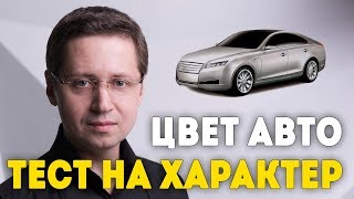 Цвет авто: Тест на характер... Психолог Сергей Саратовский