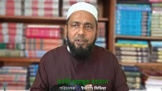 সহীহ পদ্ধতিতে কোর'আন মাজীদ শিক্ষা কোর্স PART 3  LIVE Q & A