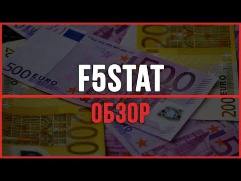 CPA сеть F5Stat. Как заработать на CPA партнерских программах с оплатой за действие