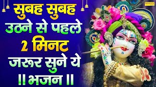 LIVE: आज के दिन प्रातःकाल इस भजन को सुनने से कृष्णजी की कृपा से सभी मनोकामनाएं पूर्ण होती हैं
