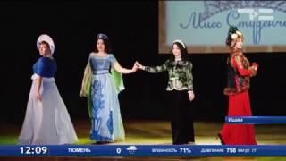 В Ишиме прошёл конкурс Мисс студенчество 2017