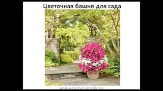 Как украсить двор своими руками? Цветочная башня для сада(