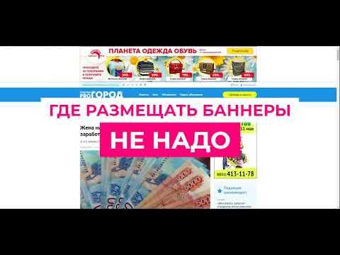 Баннер на поиске в Яндекс Директе — почему так популярен?