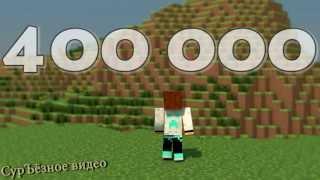 400 000 подписчиков! (+КонкурсЕГ)