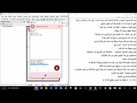مشروع لغة برمجة مصغرة لنظام اندرويد Delphi Android 1.0