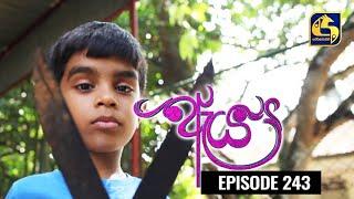 Aeya Episode 243|| ''ඇය ''  || 04th April 2021 Thumbnail
