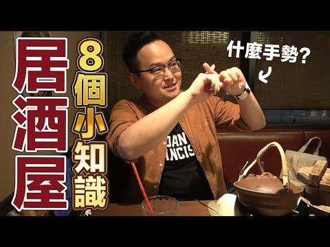 怕被多收錢?去日本居酒屋前必知的8個小知識《阿倫來吃喝》