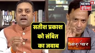 Satish Prakash का Modi सरकार पर हमला, Sambit Patra ने दिया मजेदार जवाब! | Aar Paar | Amish Devgan