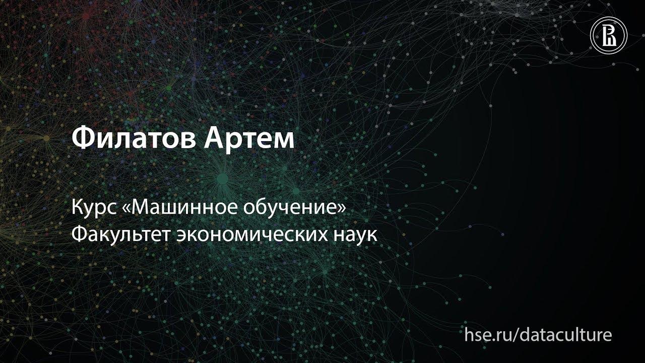 Курс «Машинное обучение» Факультет экономических наук