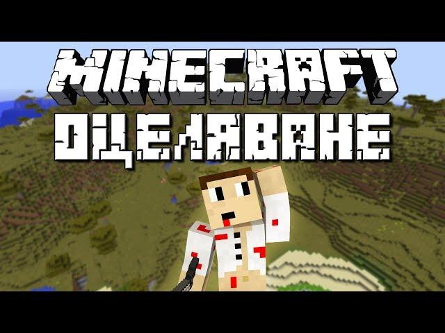 """""""Minecraft Оцеляване"""" С.4 Еп.2 - ПЕРФЕКТНОТО МЯСТО"""