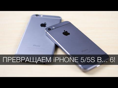 Превращаем iPhone 5/5S в... iPhone 6!
