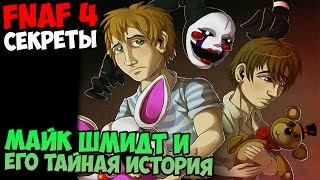 СЕКРЕТЫ Five Nights At Freddy